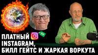 Развод Билла Гейтса, кто заплатит за слежку в Инстаграме, интернет для бобров