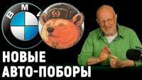 Советский медведь и хакерский беспредел, BMW тушите свет, новые гаджеты Apple