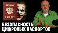 Россияне и новые паспорта, водителей заставят заплатить, Apple и детский труд