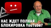 Госдума и YouTube, слежка за верующими, штрафы за iPhone, тебя подслушает пылесос