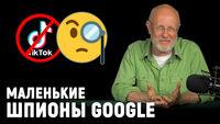 Google, не следи! Налог на TikTok, стыд и позор в Zoom, космические траты NASA