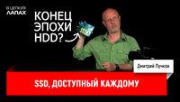 SSD, доступный каждому