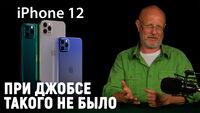 iPhone 12, куда катится BMW, ASUS и революция в графике, распознавание лиц