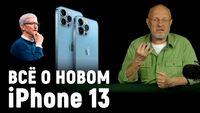Запрет торрентов в РФ, iPhone 13 и новые Apple Watch, Рашид-мобиль, крошатся диски
