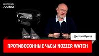 Противосонные часы NOZzER Watch
