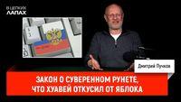 Закон о суверенном рунете, что Хуавей откусил от Яблока