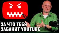Новые правила Ютуба, как Айфон следит за тобой, мега-взлом офшоров