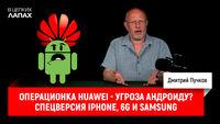 Операционка Huawei - угроза Андроиду? Спецверсия iPhone, 6G и Samsung