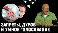 Про умное голосование и Дурова, новый большой запрет, Роскосмос на метане