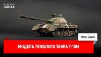 Модель тяжелого танка Т-10М
