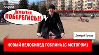 Новый велосипед Гоблина (с мотором)