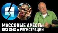 Аресты по переписке, Windows 11 слили, российский Скайнет, куда прятать пароли