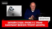 Биткойн $11000. iPhone 11 с тремя камерами? Фейсбук требует цензуры