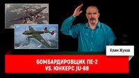 Клим Жуков: бомбардировщик Пе-2 vs. Юнкерс Ju-88