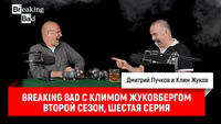 Breaking Bad с Климом Жуковбергом — второй сезон, шестая серия